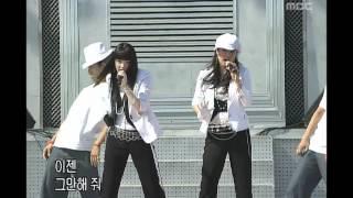 Shyne - S.O.S, 샤인 - 에스오에스, Music Camp 20040529