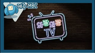 와랑와랑TV (6월 18일 방송) 다시보기
