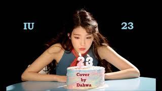 [Cover] IU(아이유) - Twenty-three(스물셋)
