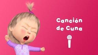 Masha y el Oso - Cancion de Cuna ⏰ (Karaoke 🎤 Canción para Niños)