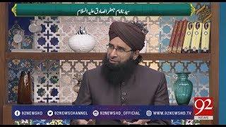 Subh E Noor   Hazrat Imam Jaffer Sadiq (A.S) - 06 December 2017 - 92NewsHDPlus