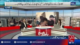 Bakhabar Subh -08-08-2016- 92NewsHD