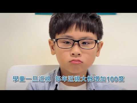 衛教專區 影音 國健署宣導影片 打敗惡視力篇國語版180秒 - YouTube