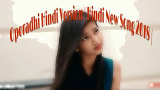 Oporadhi Hindi Version | Hindi New Song 2018 | Official Video By Rahul Bhadra
