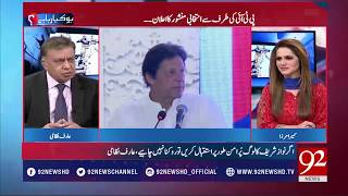 2018's elections and the missing manifestos | Ho Kya Raha Hai | 9 July 2018 | 92NewsHD