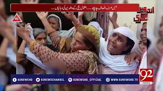 Andher Nagri : Cases on child abusing in Pakistan - 18 March 2018 - 92NewsHDPlus
