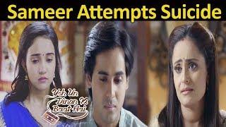 Yeh Un Dinon ki Baat Hai | Sameer suicide attempt for naina | समीर ने नैना के लिए उठाया ये बड़ा कदम