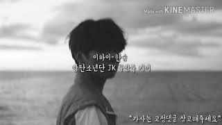 [방탄소년단]이하이-한숨  BTS  JK cover/방탄소년단 정국 커버