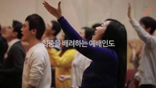33기 예배인도자학교 홍보영상