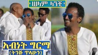 Ethiopia አብነት ግርማ - ሰላም ላንቺ | Abenet Gerema (cover) Live Performance