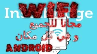 Instabridge : wifi مجانا للجميع و في كل مكان في الاندرويد