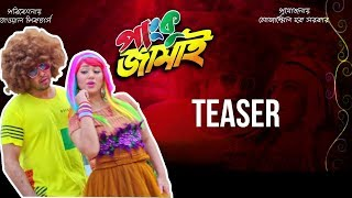 Panku Jamai | Teaser | Shakib Khan | Apu Biswas | Bengali Movie 2018