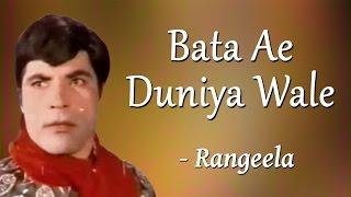 Best Of Rangeela | Bata Ae Duniya Wale | Popular Saeed Khan Rangeela Songs width=