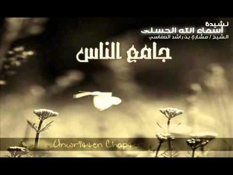 أسماء الله الحسنى - مشاري العفاسي  - مع الكلمات