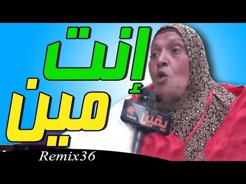 روميكس انت مين - Remix 36