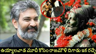 S S Rajamouli Busy With Syera Narasimhareddy and Amaravati Projects | Rajamouli Next Movie Fix