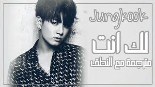 Jungkook(BTS) 2U Justin Bieber Cover Arabic Sub+Lyrics مترجمة للعربية مع النطق
