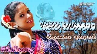 Village special | கள்ள காதல் | வேலமர காட்டுக்குள்ளே | Pushpavanam Kuppusamy | Tamil Folk | Full song width=