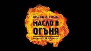 FOGG feat.MC BO-Масло в огъня (produced by MADMATIC)
