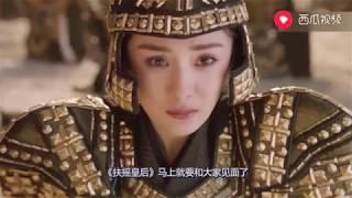 电视剧《扶摇》预告,杨幂版扶摇皇后,比白浅更加漂亮!