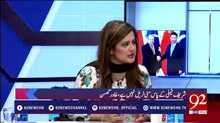 News Room - 11 October 2017 - 92NewsHDPlus