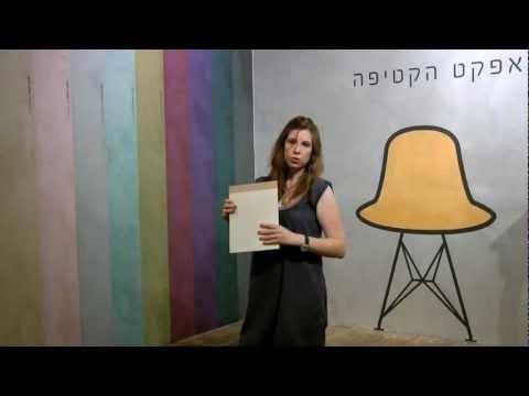 סרטון: אפקט הקטיפה של נירלט