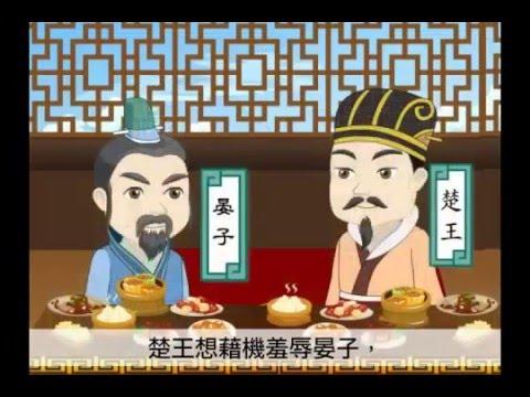 翰林1下L11作者動畫 晏子 - YouTube
