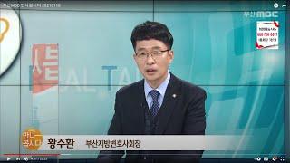 황주환 부산지방변호사회장 다시보기