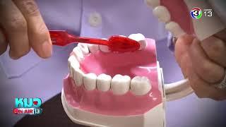 หมอออนแอร์ | การแปรงฟันที่ถูกต้องเพื่อสุขภาพในช่องปาก