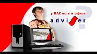 Компьютеры Adviser