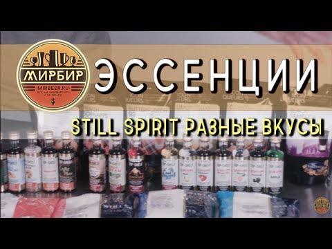 Эссенции от компании Still Spirit для приготовления крепких спиртных напитков в домашних условиях.