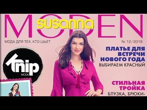 Susanna MODEN KNIP № 12/2018 (декабрь) Видеообзор. Листаем