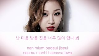 Jessi (제시) - Excessive Love (살찐 사랑) (Color Coded Han|Rom)