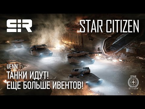 Star Citizen UENN: Танки Идут!   Еще Больше Ивентов!