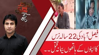 Andher Nagri | Father killed his daughter because she denied to marry with old man | 2 Sep 2018