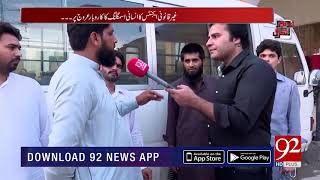 Human trafficking business of illegal agents | Andher Nagri | 26 August 2018 | 92NewsHD