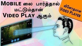 Mobile லை பார்த்தால்  மட்டும்தான்  Video Play ஆகும் - Video Player in Tamil - Loud Oli Tech