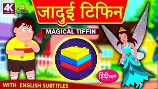 जादुई टिफिन - Hindi Kahaniya for Kids | Stories for Kids | Moral Stories for Kids | Koo Koo TV Hindi