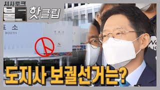 [#시사토크 불독-핫클립] 도지사 보궐선거는? 다시보기