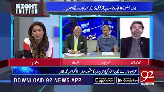 Will kalabagh dam be issue resolved by PTI? | 15 Sep 2018 | 92NewsHD