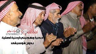 دحية وهجيني اردنية اصلية   بدون موسيقى