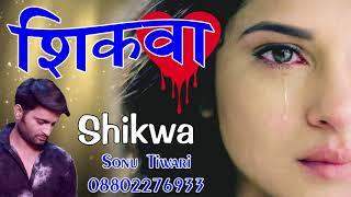 2018 का सबसे दर्द भरा गाना - शिकवा  - Shikwa  - 2018 Best Sad Audio  Song - Sonu Tiwari