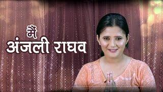 मैं अंजली राघव Anjali Raghav