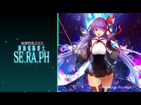 「Fate/Grand Order ‐Epic of Remnant‐ 亜種特異点EX 深海電脳楽土 SE.RA.PH & 亜種特異点II 伝承地底世界 アガルタ アガルタの女」コミックス同時発売CM