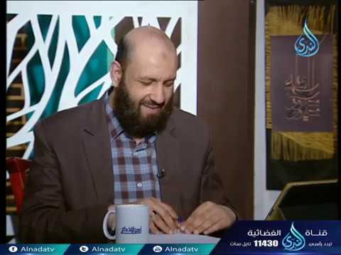 أهل الذكر | الشيخ عادل العزازي في ضيافة أحمد نصر 21-3-2018