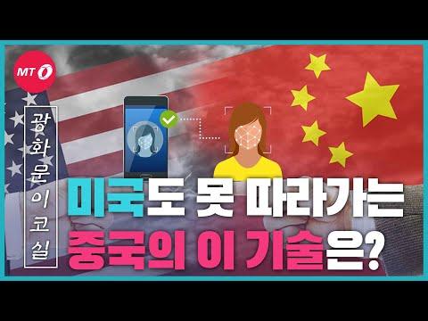 [광화문이코실]EP25.중국이 글로벌 선두 자리를 꿰찬 이 기술은?