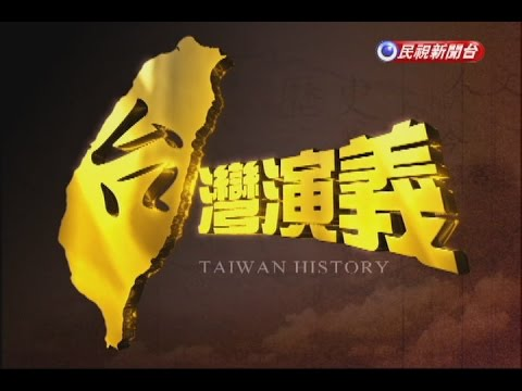 2014.11.23【台灣演義】日本治台50年 | Taiwan History - YouTube