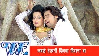 जबसे देखनी दिलवा Jabse Dekhani Dilwa Diwana - Rakesh Mishra - Bhojpuri Hit Songs 2015 - Prem Diwani