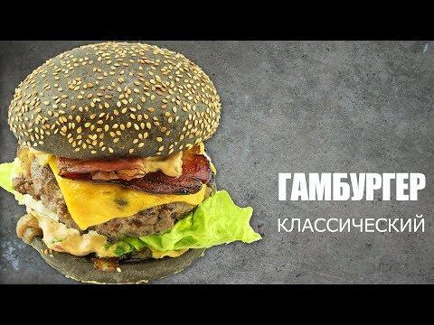 КЛАССИЧЕСКИЙ ГАМБУРГЕР