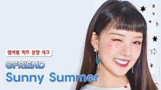 여자친구 GFRIEND - 여름여름해 (Sunny Summer) 멤버별 파트 분량 체크 Line Distribution